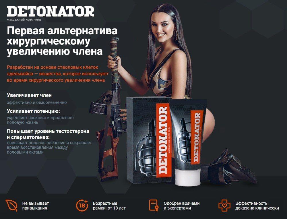 Detonator (Детонатор) для увеличения члена: купить, отзывы, цена