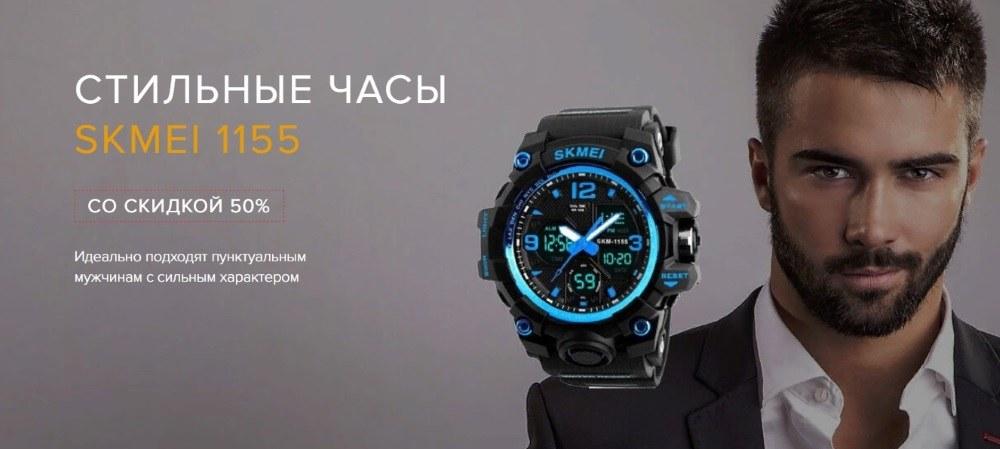 Часы SKMEI для мужчин: купить, цена, доставка, отзывы, обзор