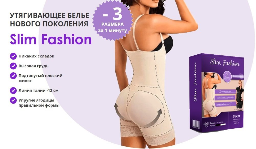 Комбидресс Slim Fashion: купить, отзывы, цена, доставка, обзор