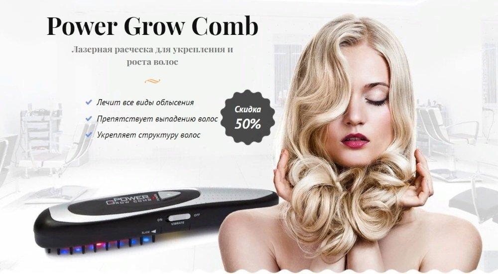 Power Grow Comb лазерная расческа: купить, отзывы, цена, обзор