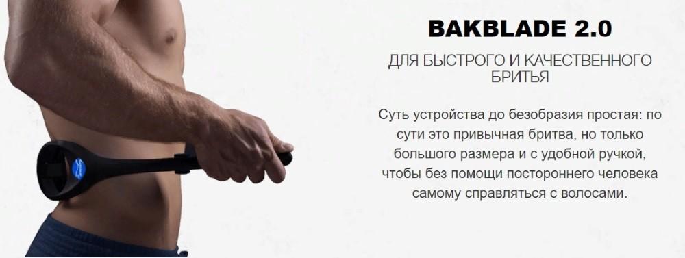 Что такое Bakblade