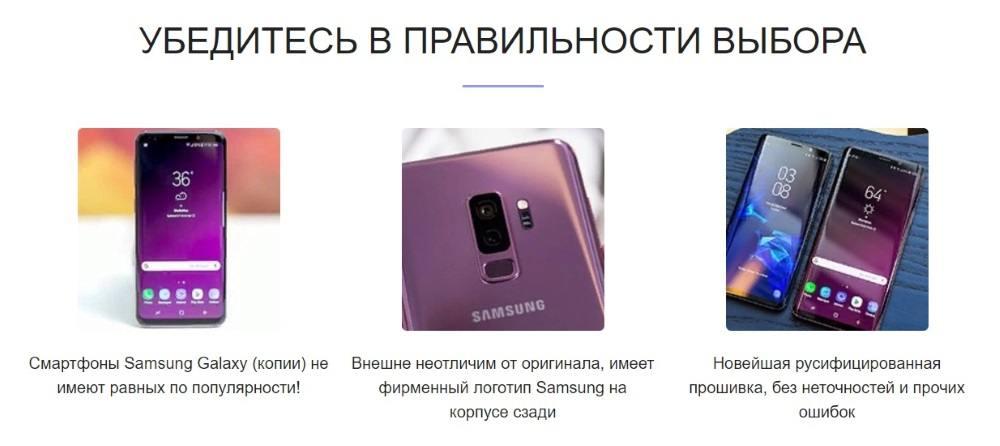 Главные преимущества копии Samsung Galaxy S9