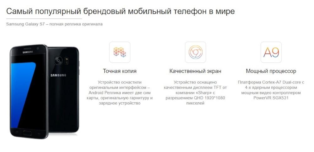 Главные преимущества копии Samsung Galaxy S7