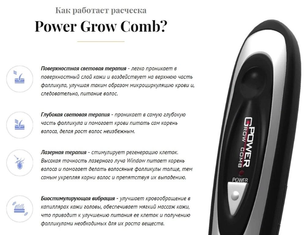 Как работает Power Grow Comb