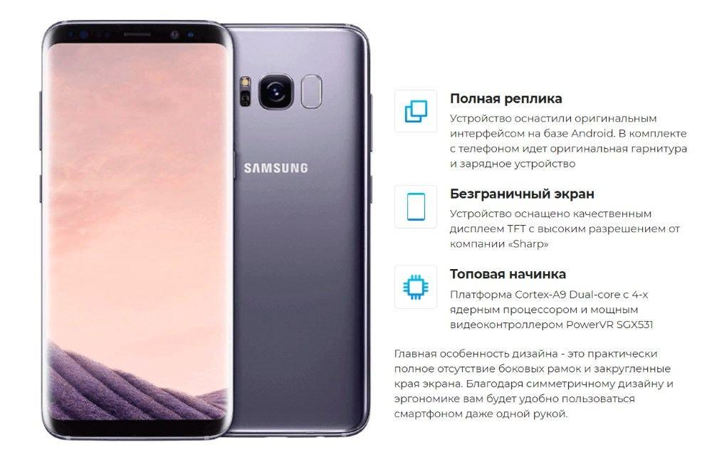 Главные преимущества копии Samsung Galaxy S8