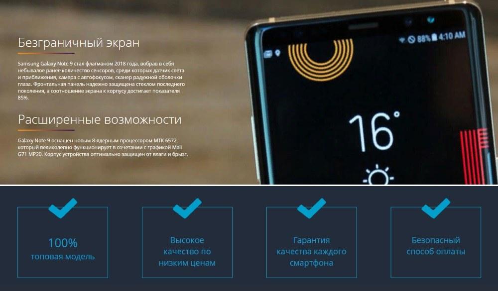 Главные преимущества копии Samsung Galaxy note 9