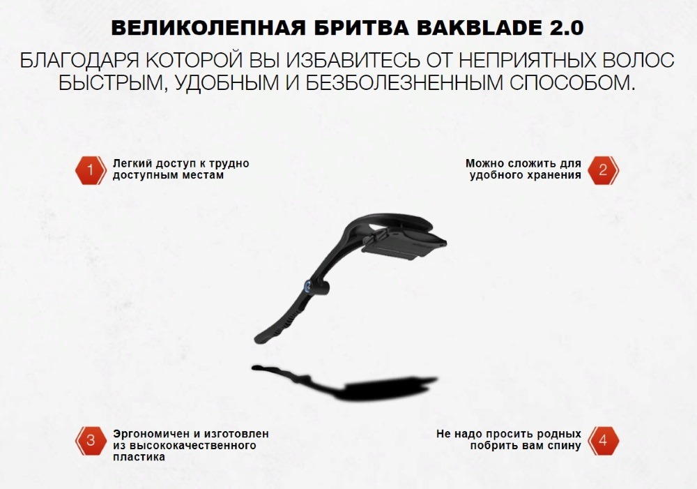 Главные преимущества Bakblade