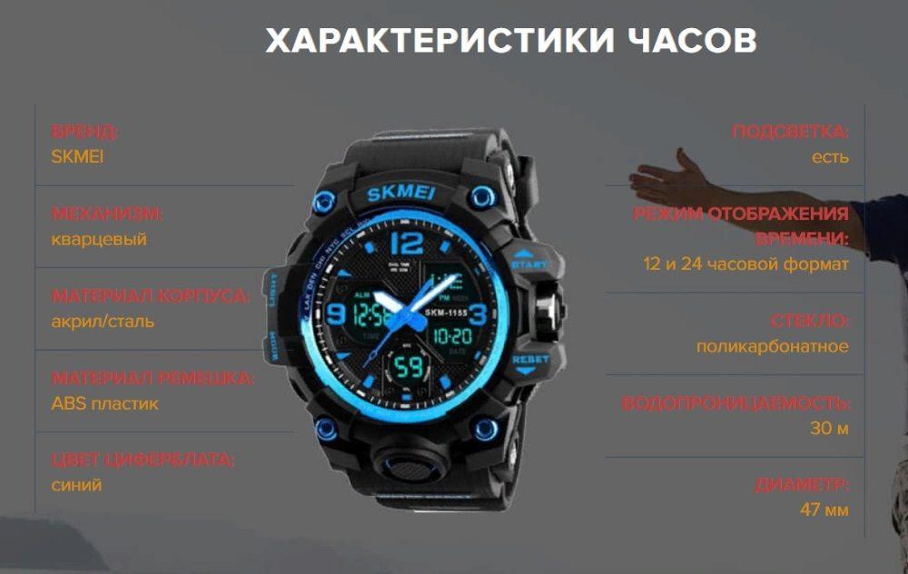 Технические характеристики часов SKMEI