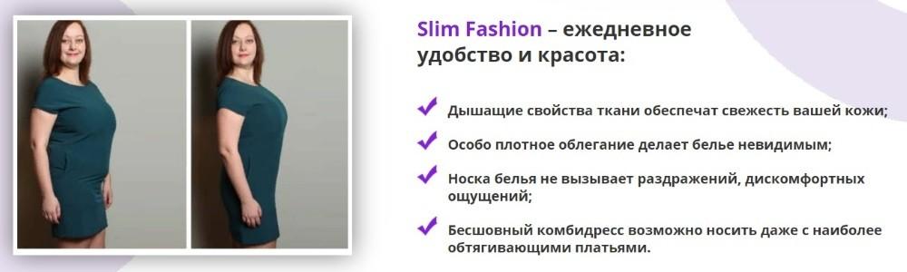 Главные преимущества Slim Fashion