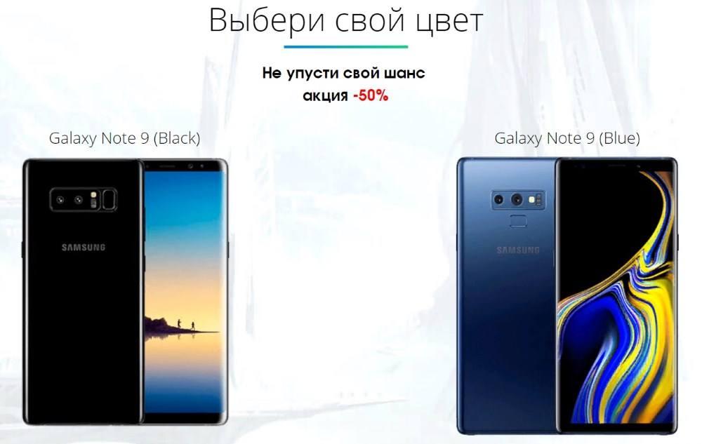 Цветовые решения копии смартфона Samsung Galaxy note 9