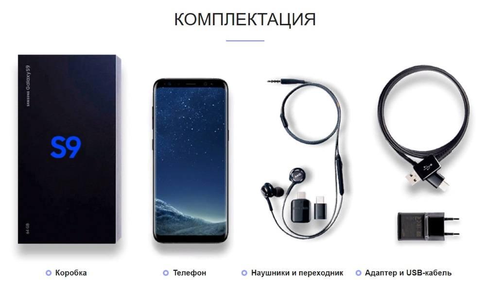 Что входит в комплект реплики Samsung Galaxy S9