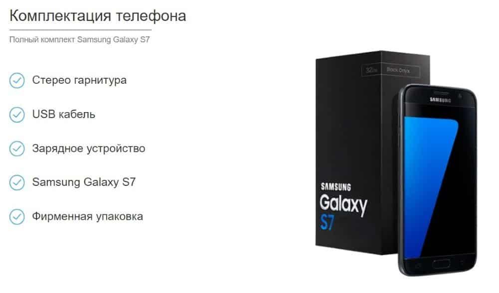 Что входит в комплектацию реплики Samsung Galaxy S7