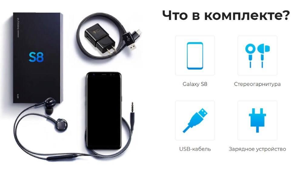 Что входит в комплект реплики Samsung Galaxy S8