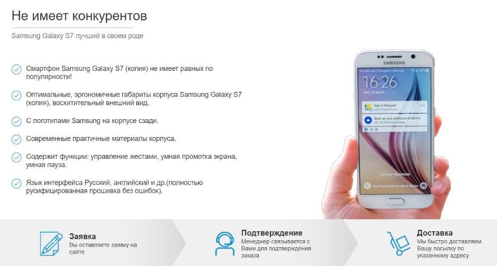 Кому подойдет копия Samsung Galaxy S7