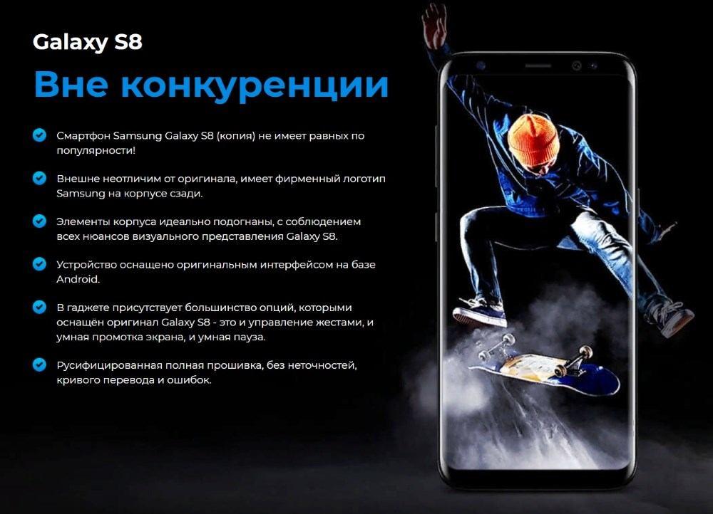 Кому подойдет точная копия Samsung Galaxy S8