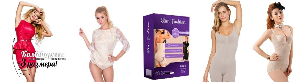 Фотографии утягивающего белья Slim Fashion