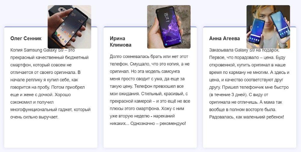 Отзывы на копию телефона SamsungGalaxyS9