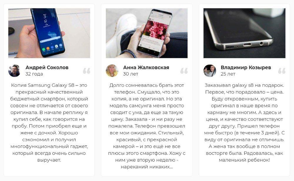 Отзывы на копию телефона Samsung Galaxy S8