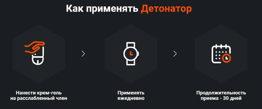 Как использовать крем Detonator