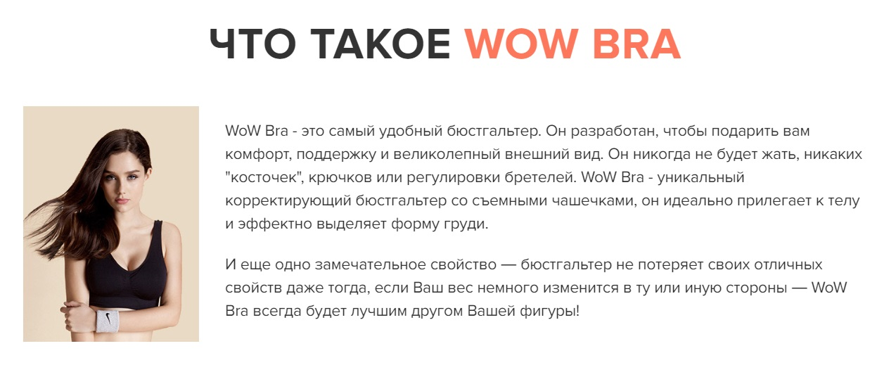 Что такое WoW Bra