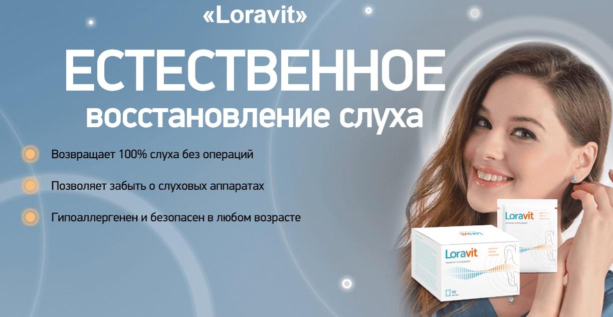 Loravit (Лоравит) для восстановления слуха: купить, отзывы, цена