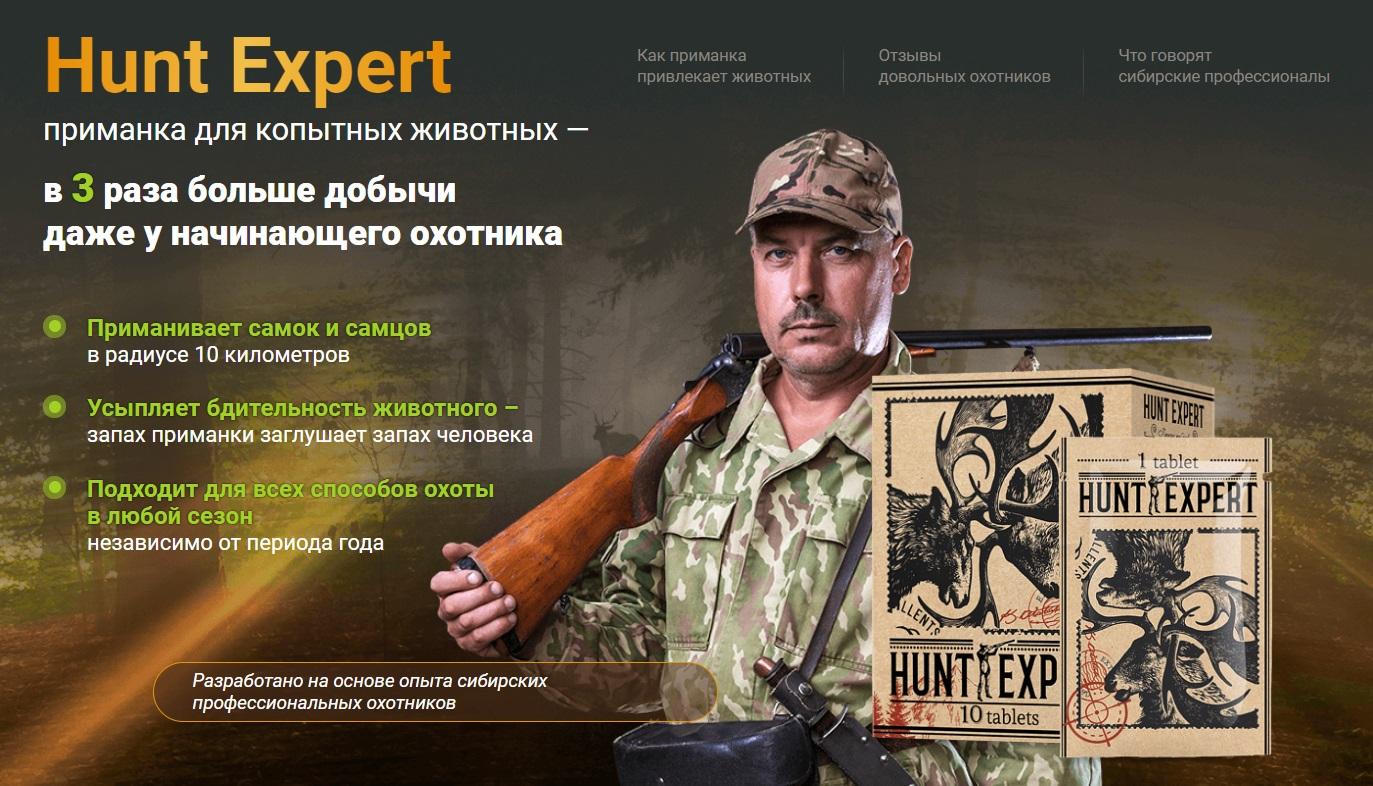 Hunt Expert приманка для диких копытных: купить, отзывы, цена