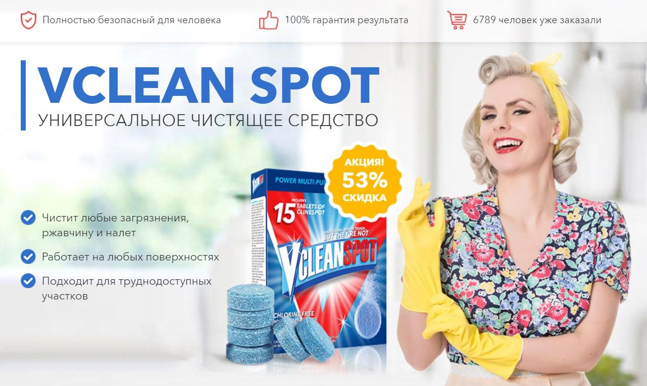 Vclean Spot чистящее средство: купить, отзывы, цена, доставка, обзор