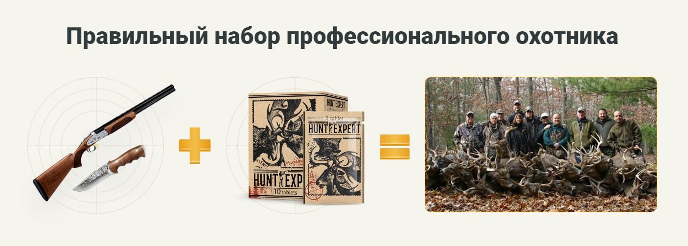 Hunt Expert - правильный набор профессионального охотника