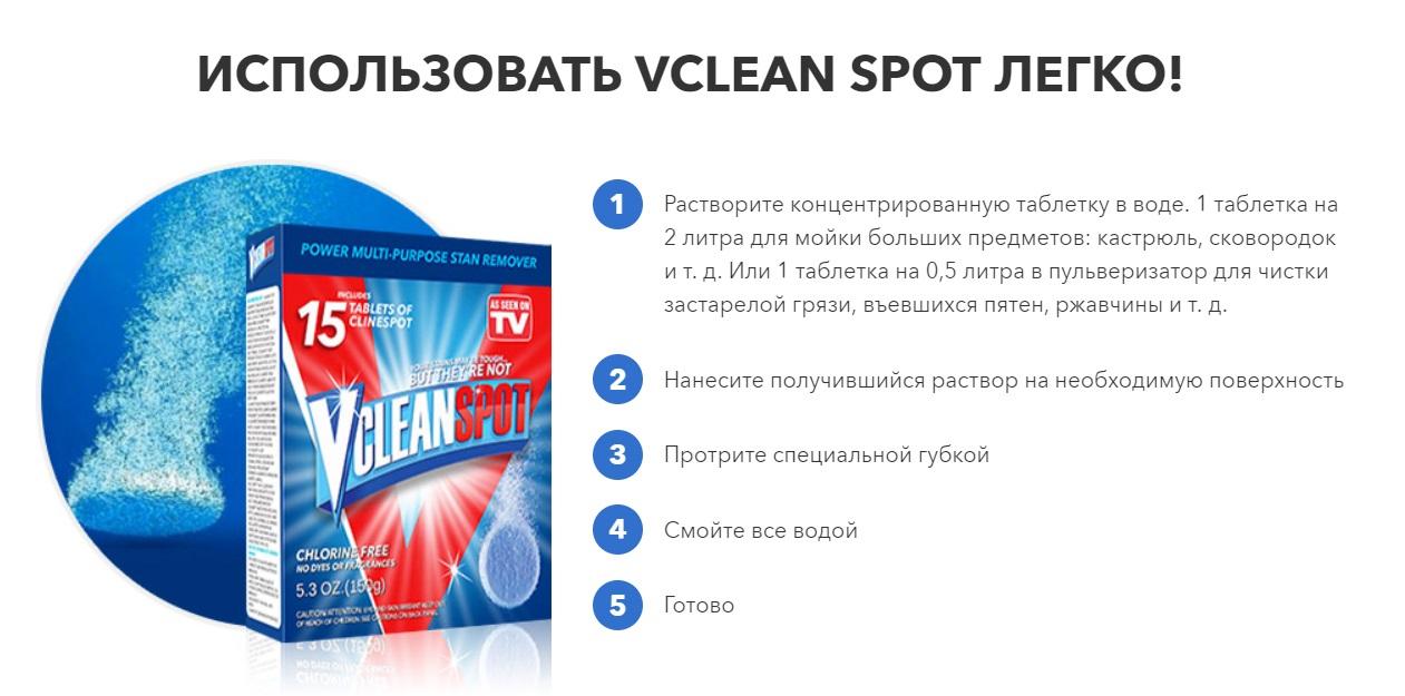 Как использовать Vclean Spot
