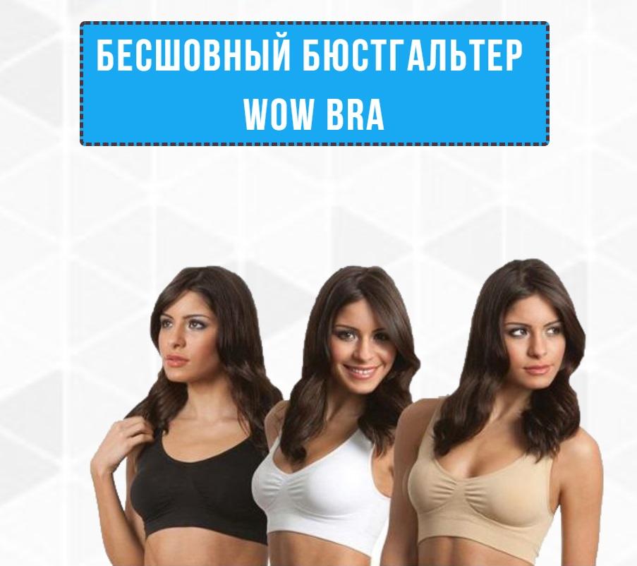 Как правильно носить WoW Bra