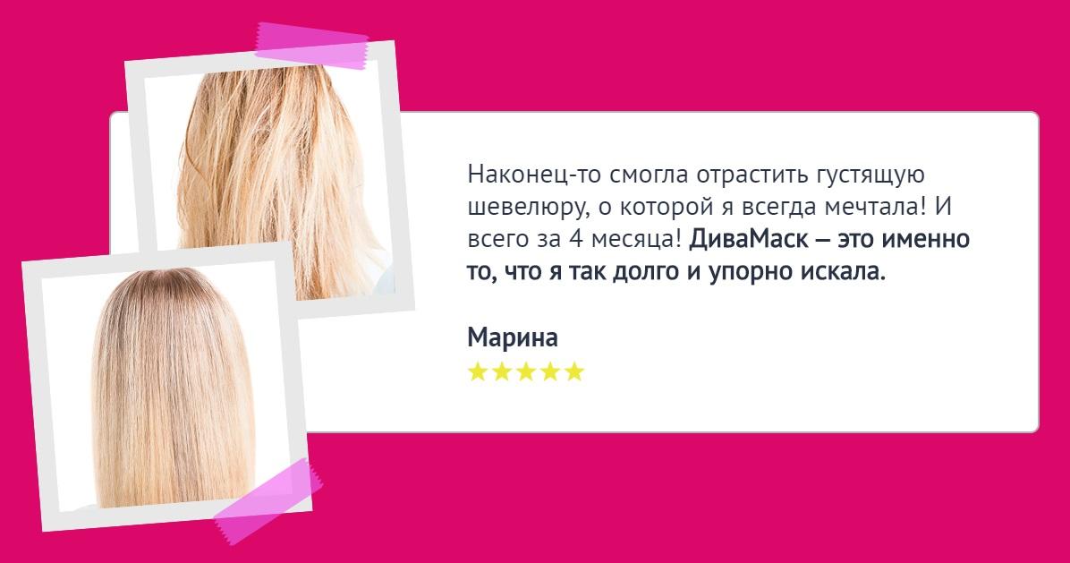 Отзывы на маску для здоровья волос DivaMask