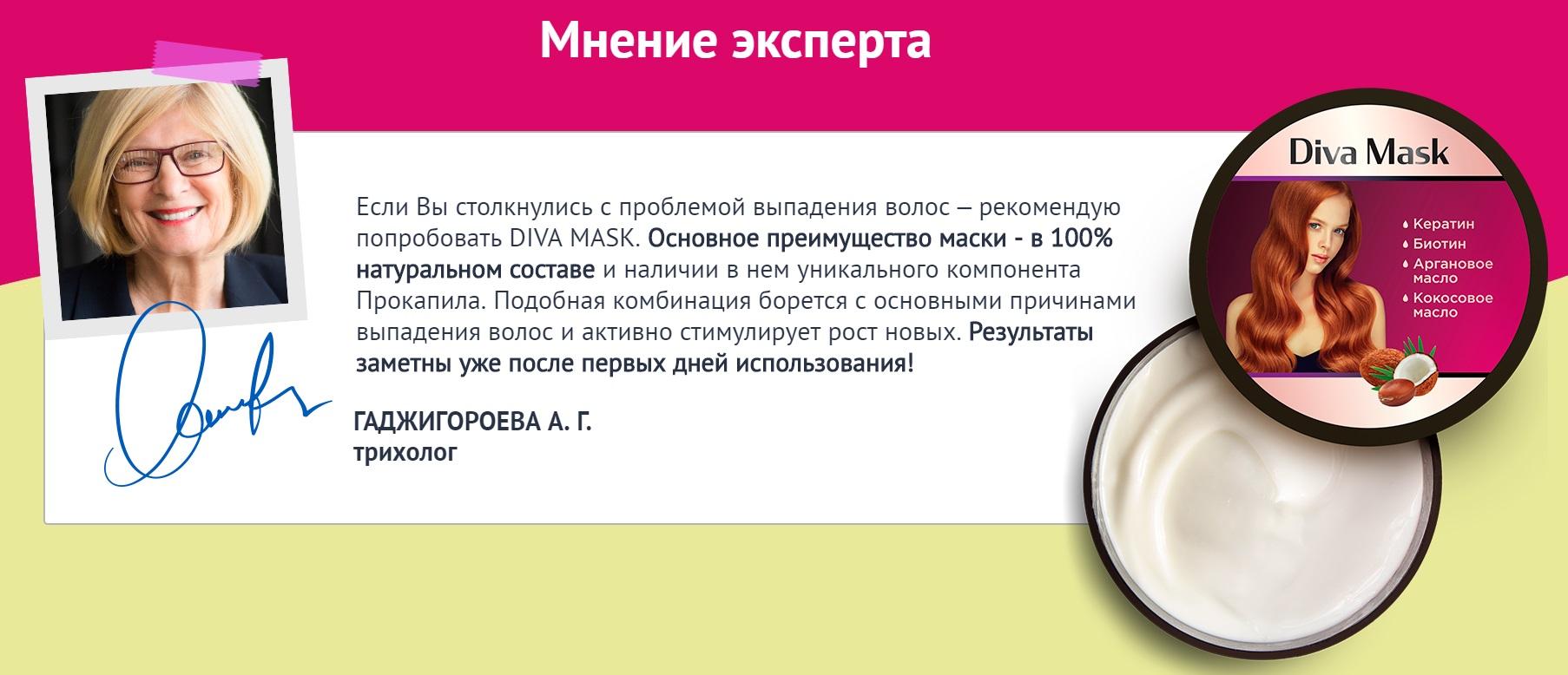 Мнение эксперта о маске DivaMask