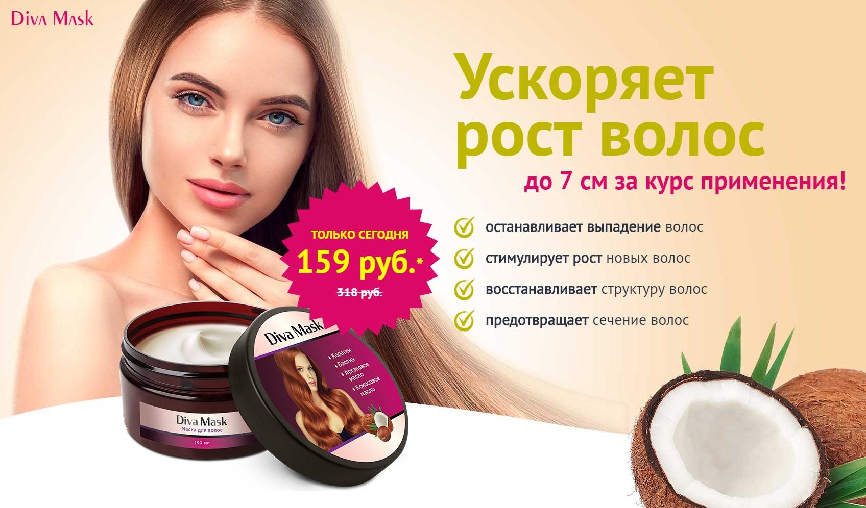 Diva Mask для укрепления и здоровья волос: купить, отзывы, цена