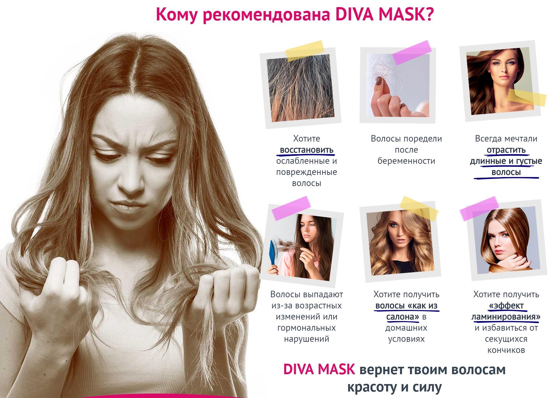 Кому рекомендована маска Diva Mask