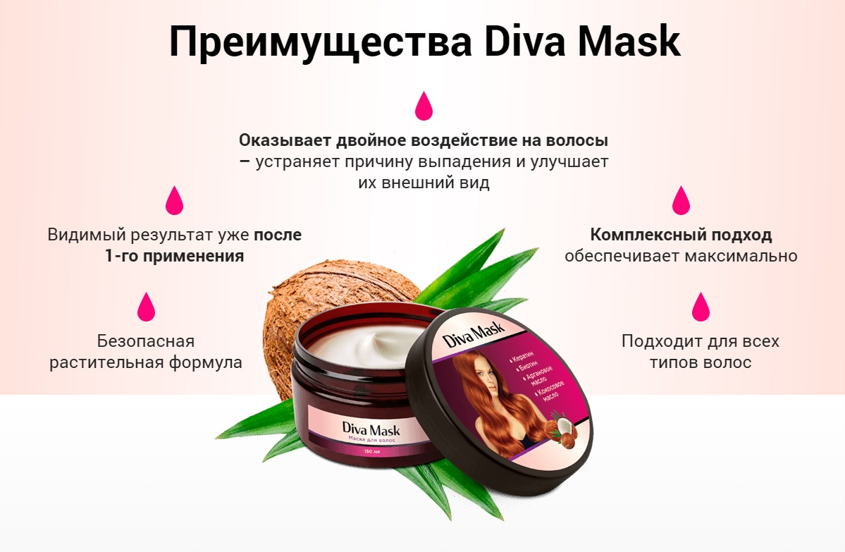 Главные преимущества Diva Mask