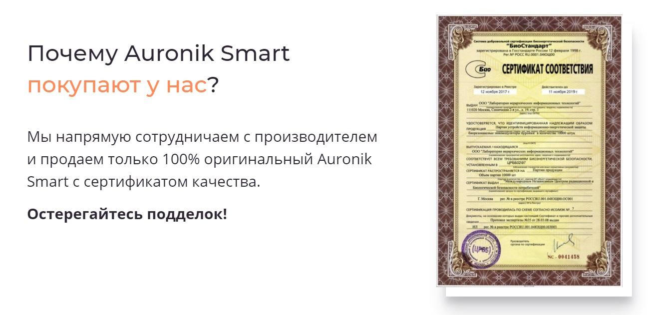 Мнение специалиста об Auronik Smart