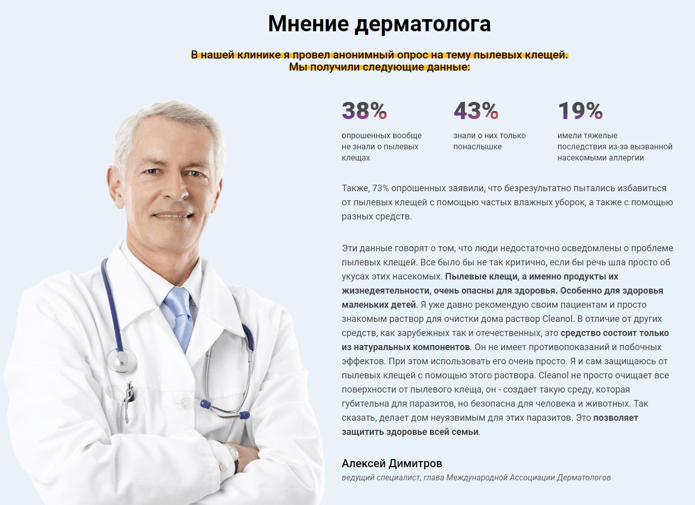 Что говорят дерматологи про CleanolHome
