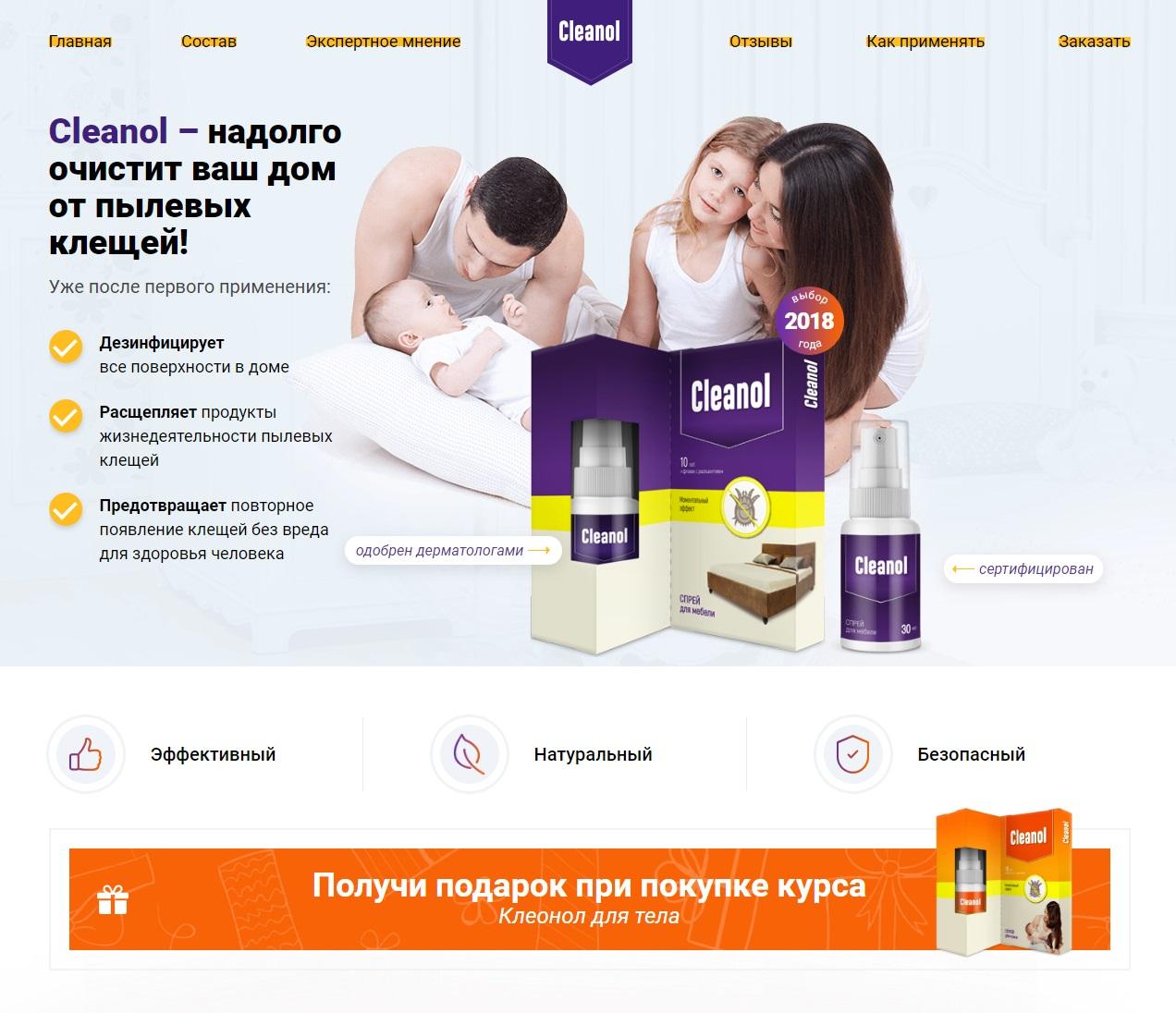 Cleanol Home от пылевых клещей: купить, отзывы, цена, доставка