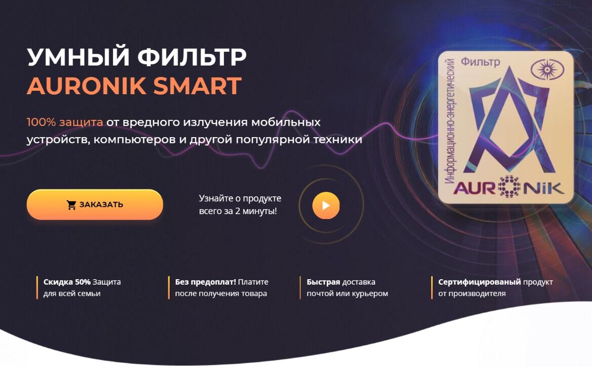 Auronik Smart фильтр от вредных излучений: купить, отзывы, цена