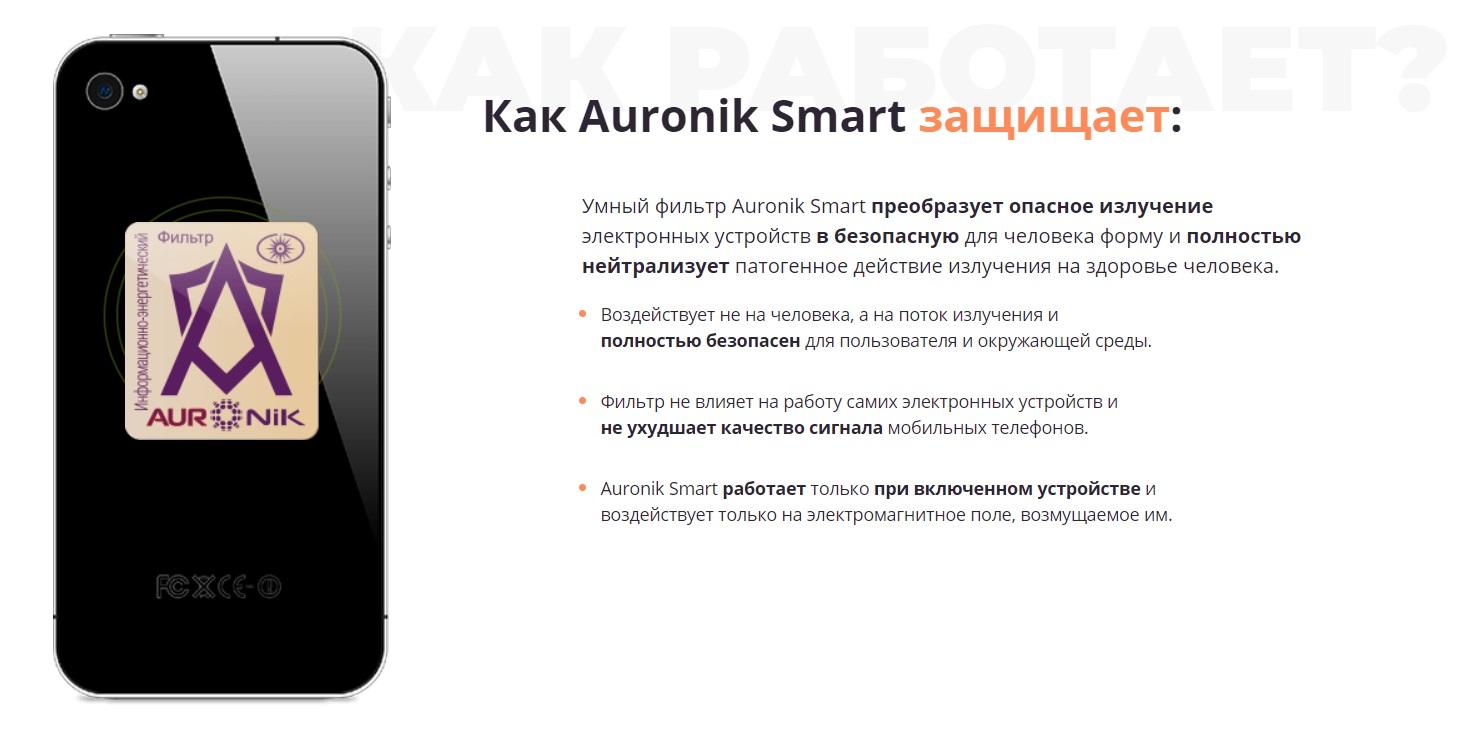 Как работает Auronik Smart