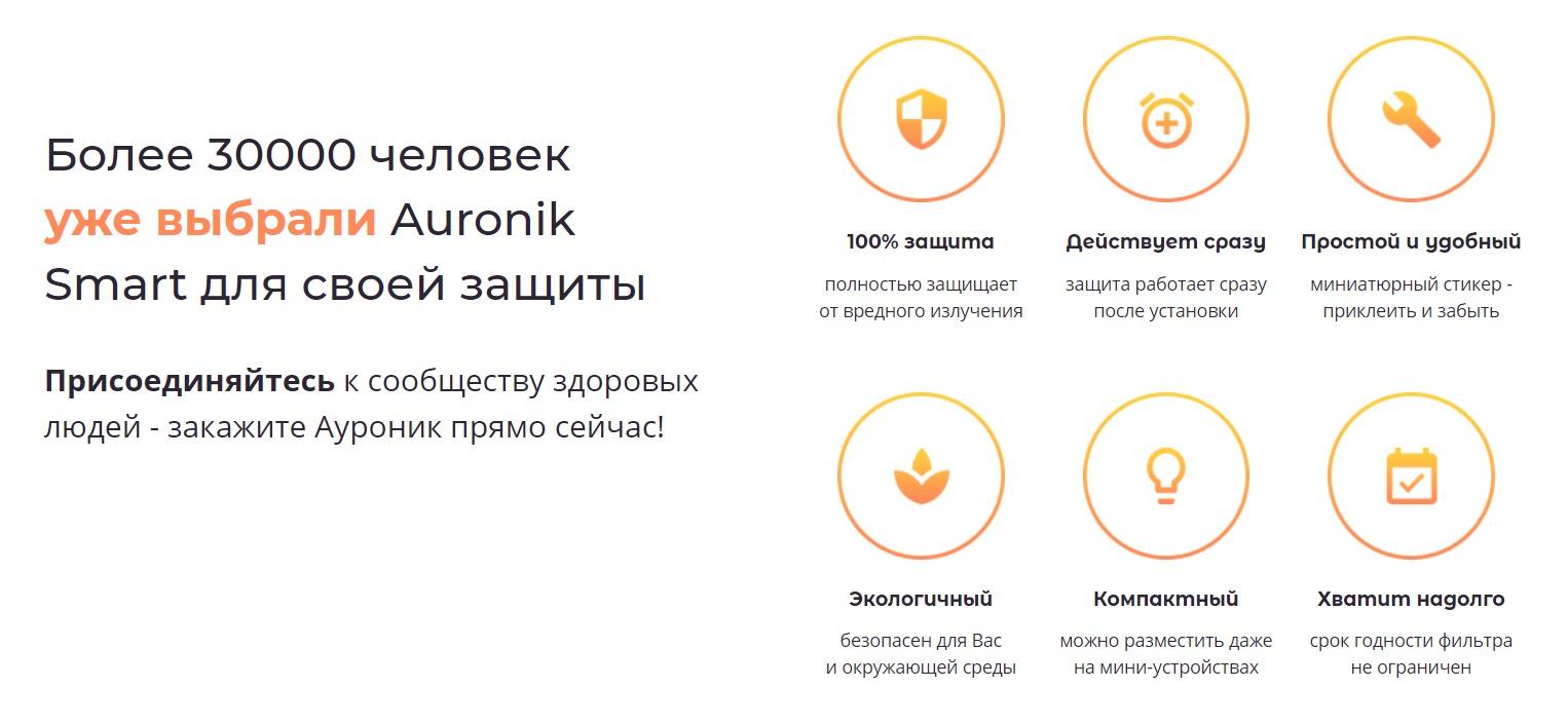 Главные преимущества Auronik Smart