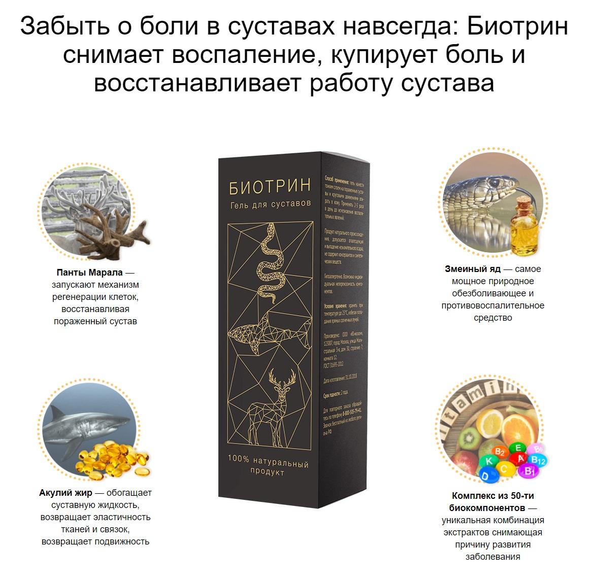 Уникальный природный состав Биотрин