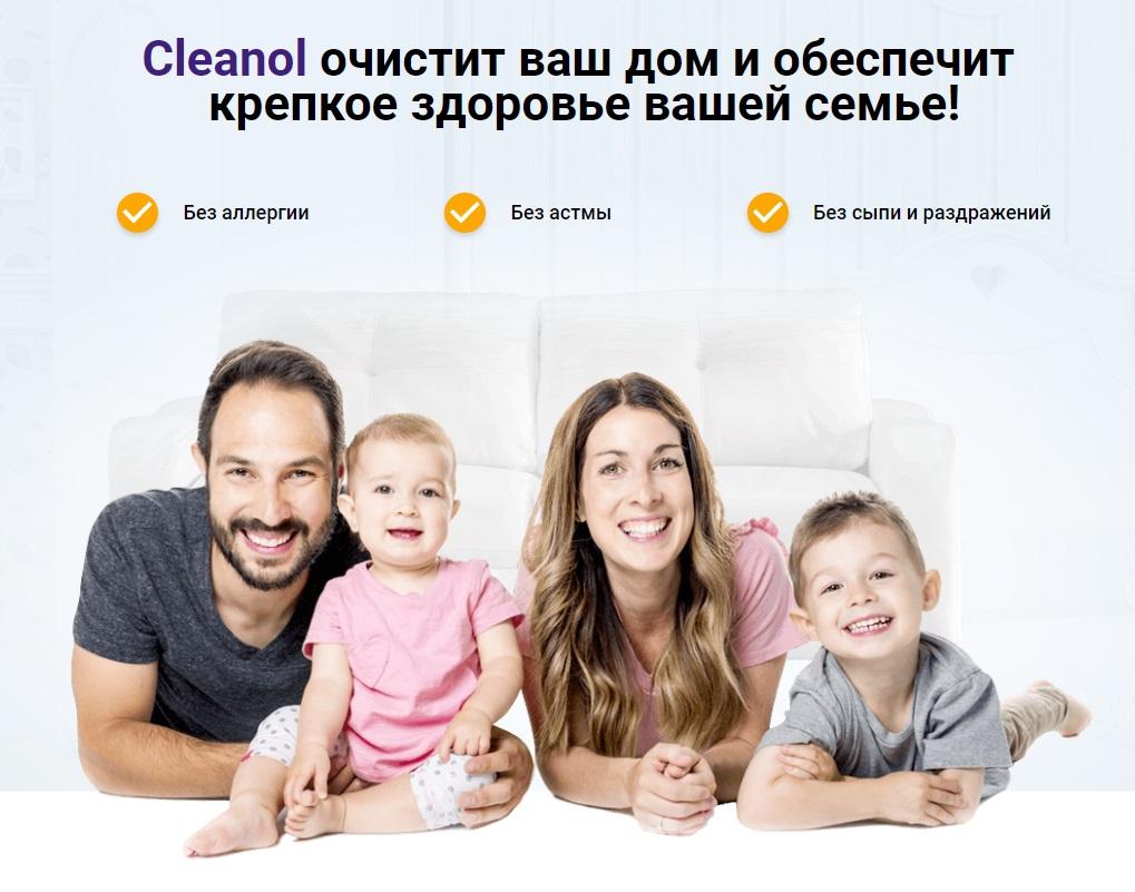 Какой эффект от применения Cleanol Home вы получите