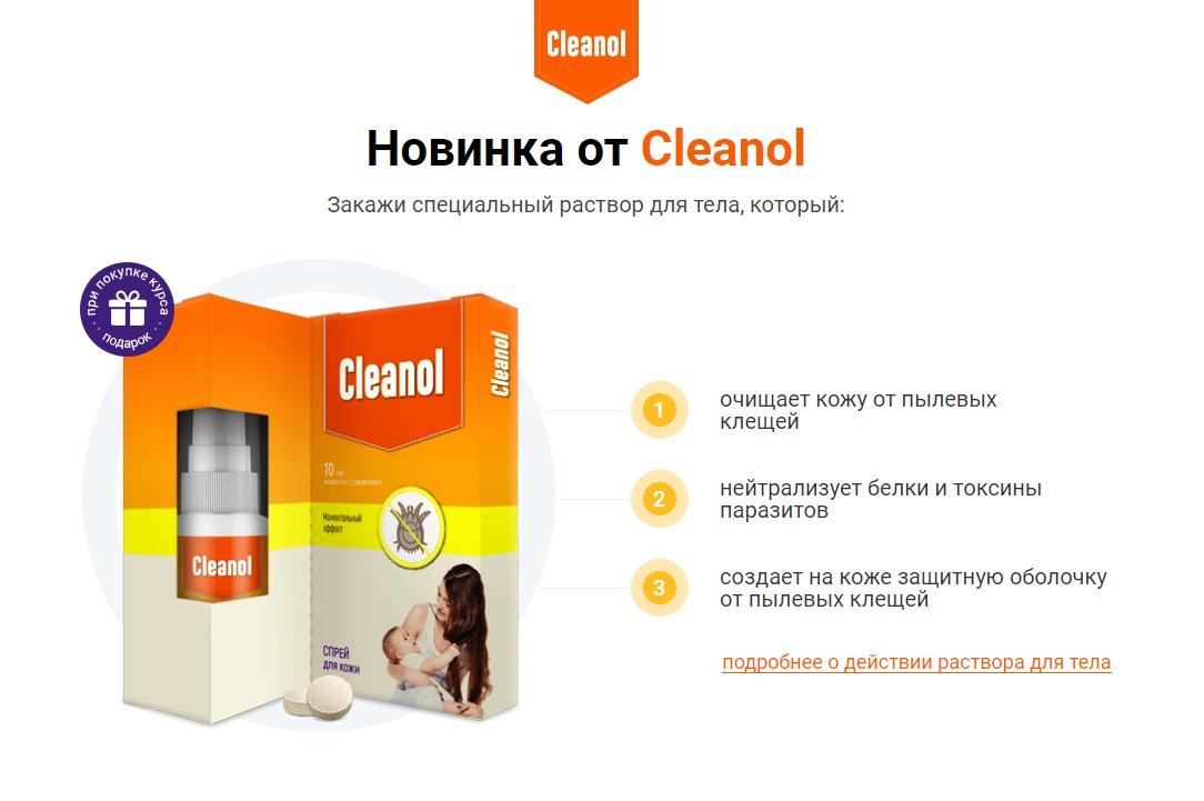 Специальный раствор для тела Cleanol