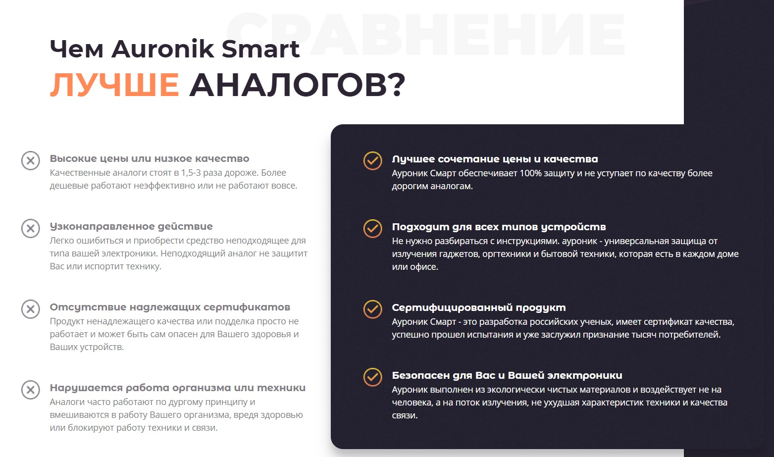 Сравнение Auronik Smart с аналогами