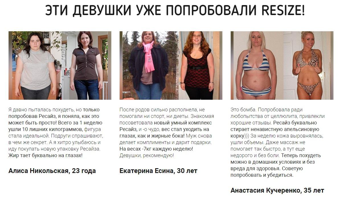Отзывы на средство для похудения Resize