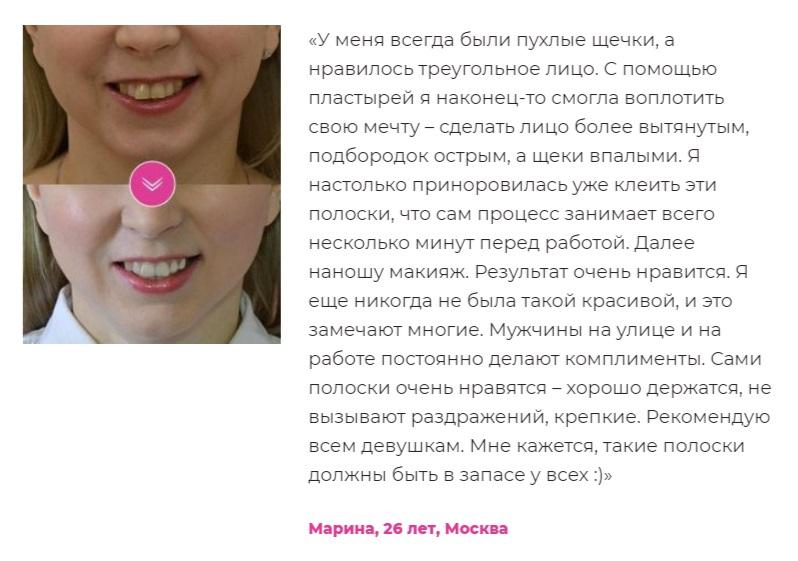 Отзывы на пластыри для подтяжки лица BeautyAngel