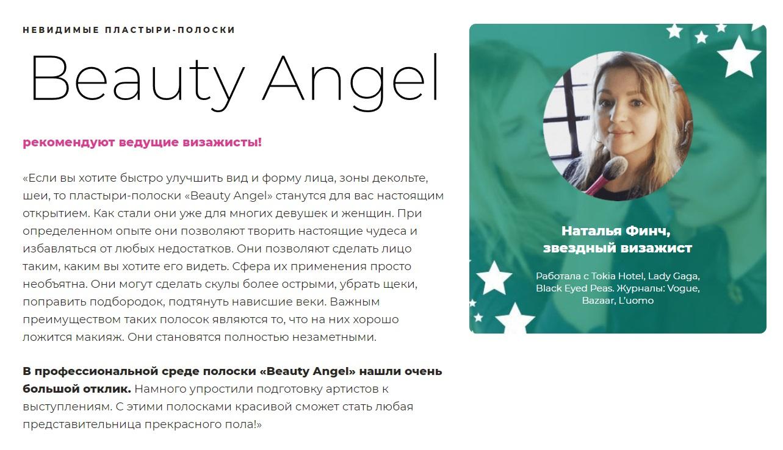 Что говорят специалисты про BeautyAngel