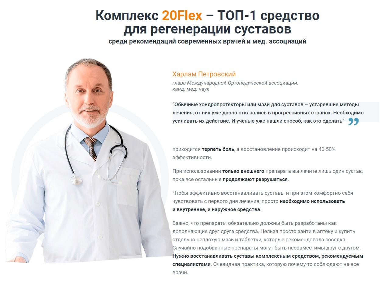 Что говорят врачи про 20Flex