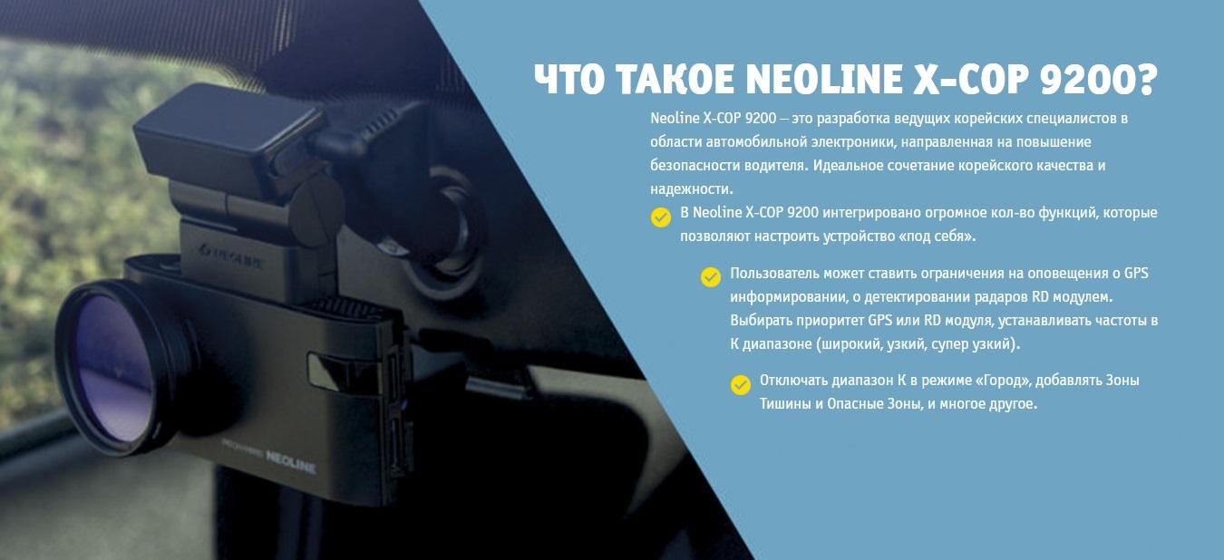 Что такое Neoline X-COP 9200
